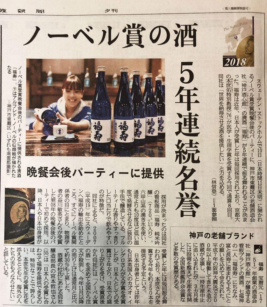 「ノーベル賞の酒」|産経新聞にて紹介されました