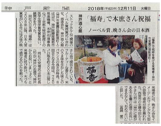 「福寿」で本庶さん祝福 ノーベル賞、晩餐会の日本酒|神戸新聞にて紹介されました