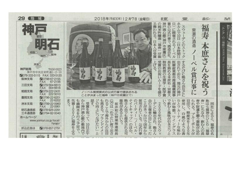 「福寿 本庶さんを祝う」|讀賣新聞にて紹介されました