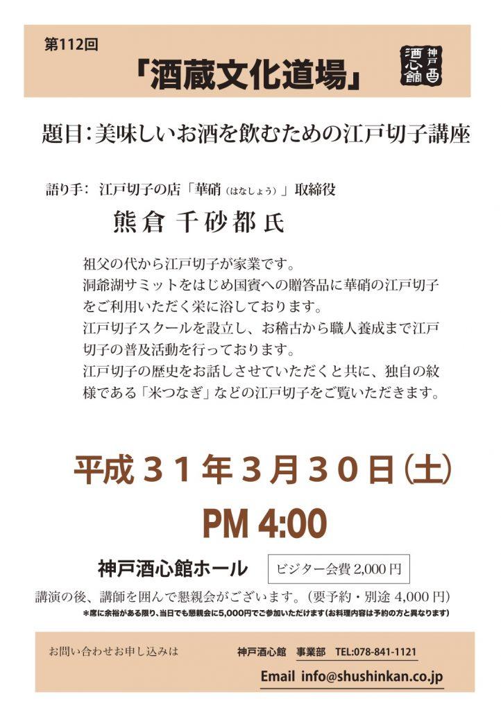 【第112回酒蔵文化道場】おいしいお酒を飲むための江戸切子講座