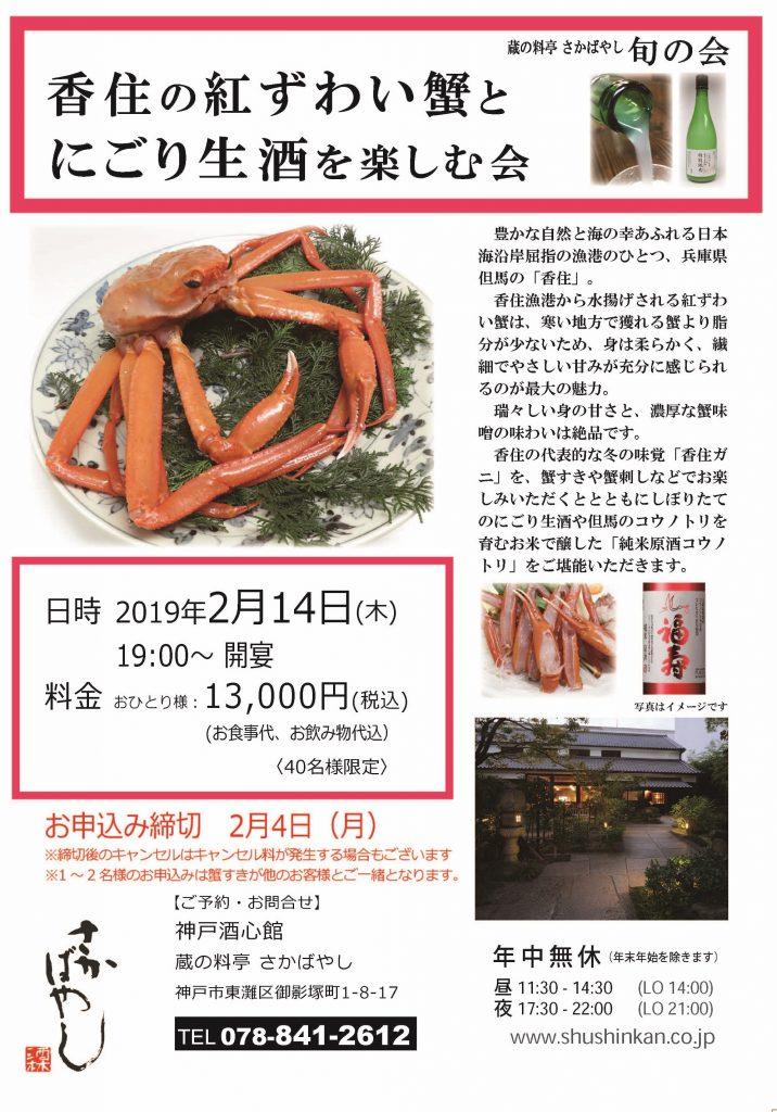 (2019.2.14) 香住の紅ずわい蟹とにごり生酒を楽しむ会