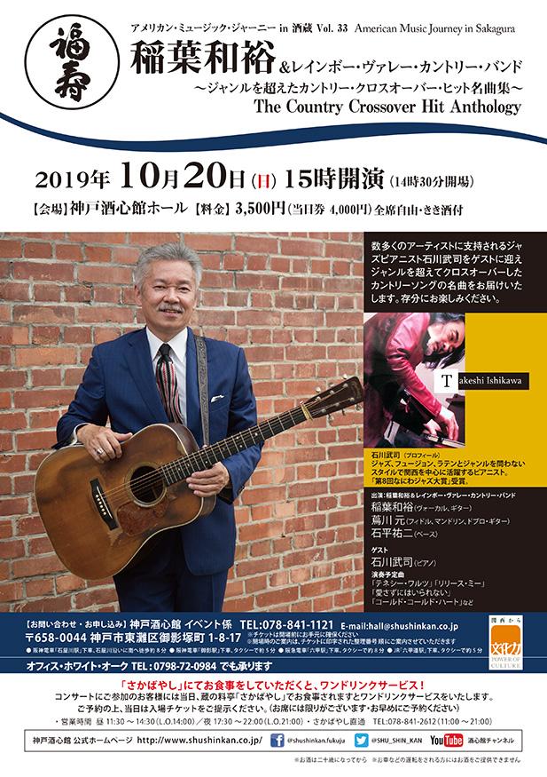 20191020_稲葉和裕RVC33_01