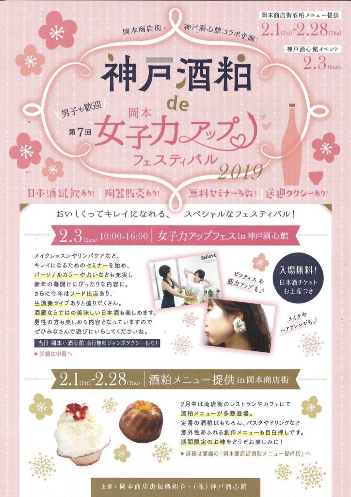 第7回 神戸酒粕de岡本女子力アップフェスティバル2019