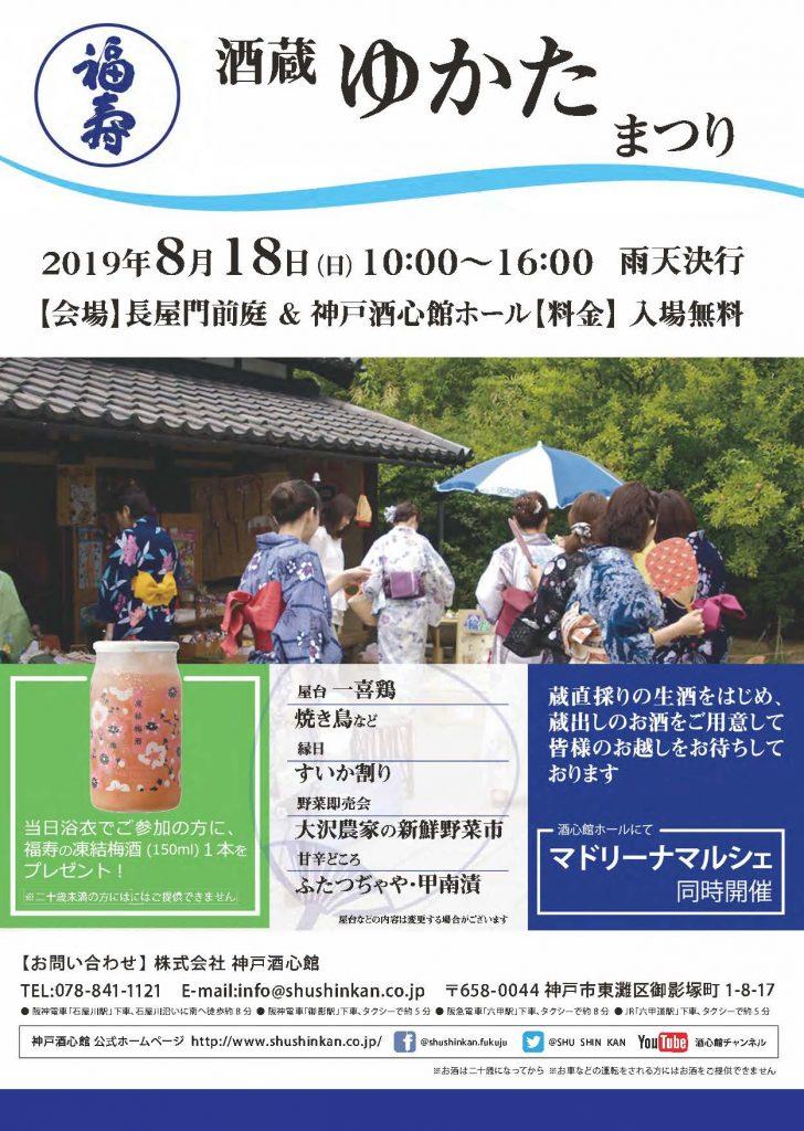 2019_Yukata2019