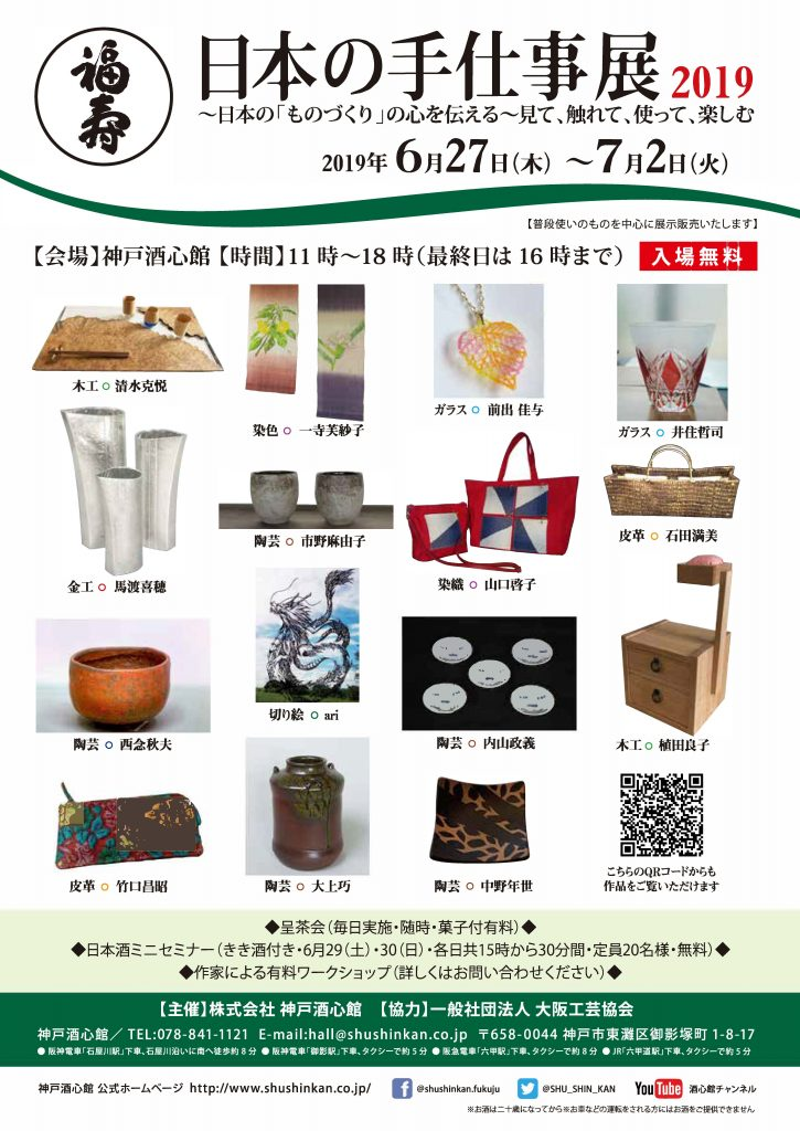 201906日本の手仕事展2019_DS