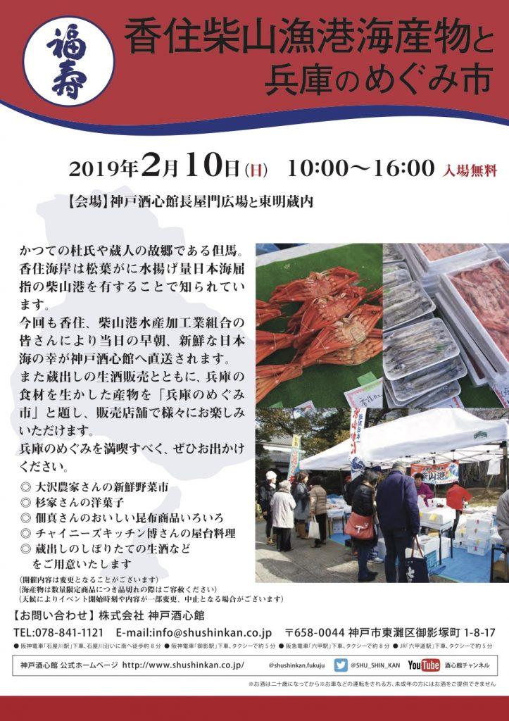20190210_香住柴山漁港市DS