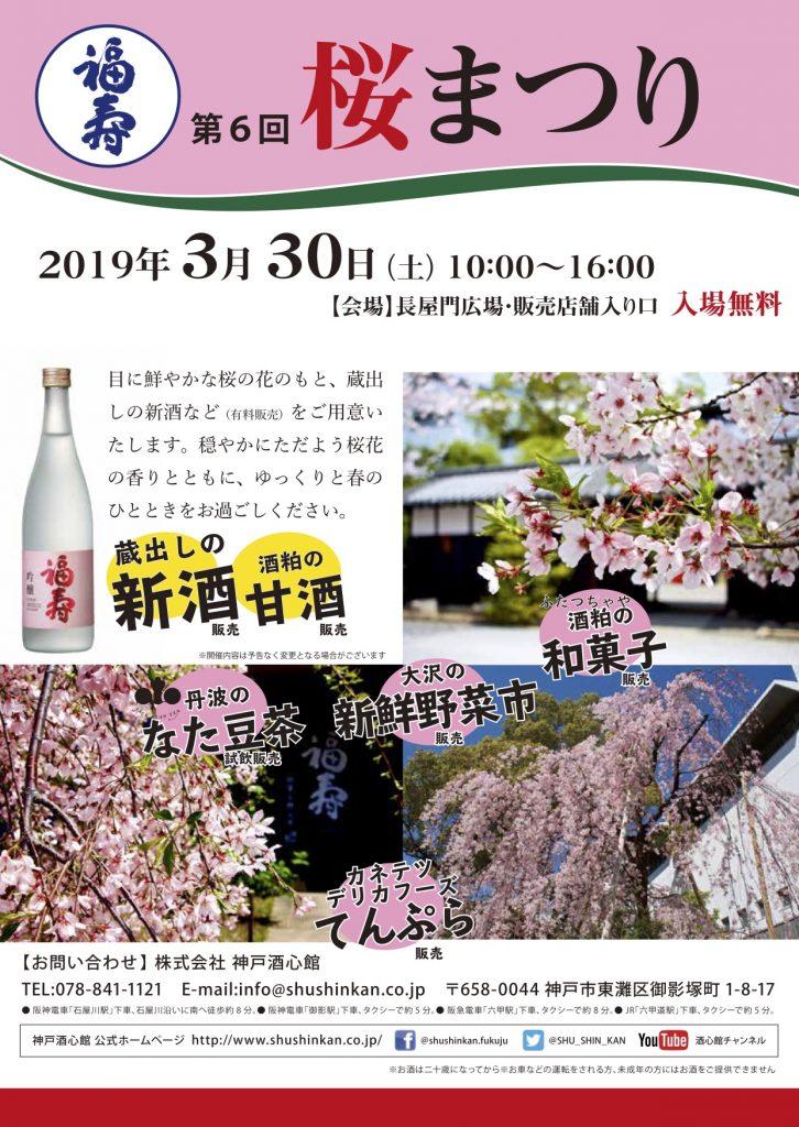 20190330_06桜まつりDS