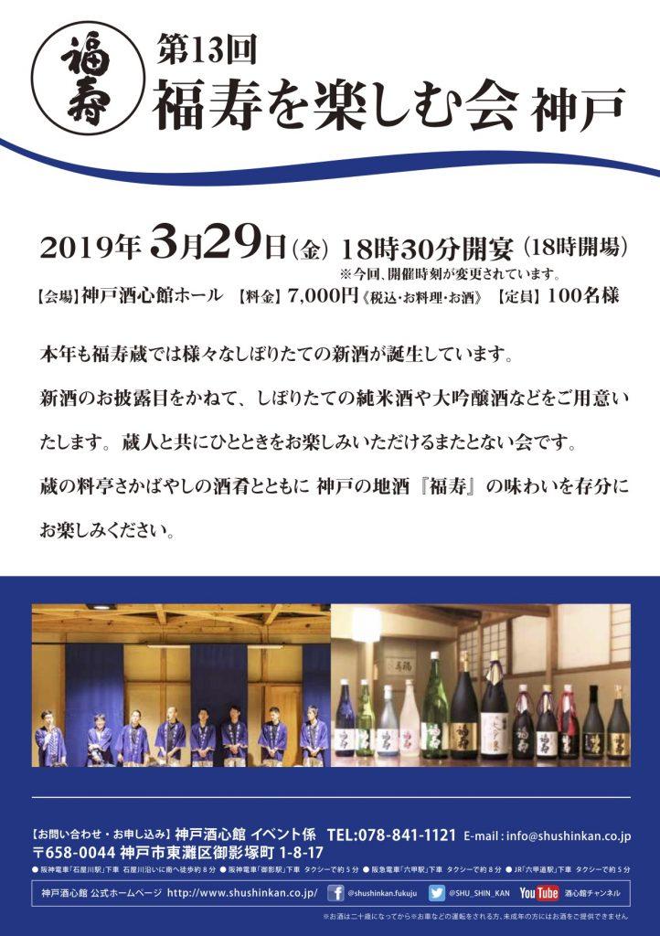 第13回 福寿を楽しむ会 神戸 開催のお知らせ<満席となりました>