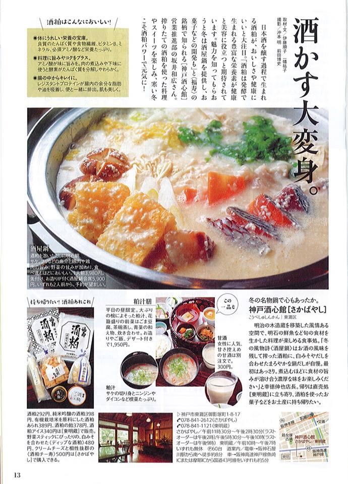 酒屋鍋と粕汁膳が奥さま手帳(2019年2月号)で紹介されました