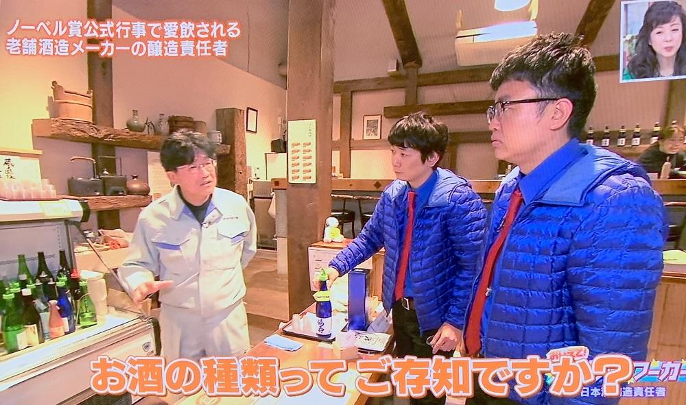 関西テレビ「よ~いドン!」で当社のお酒が紹介されました。