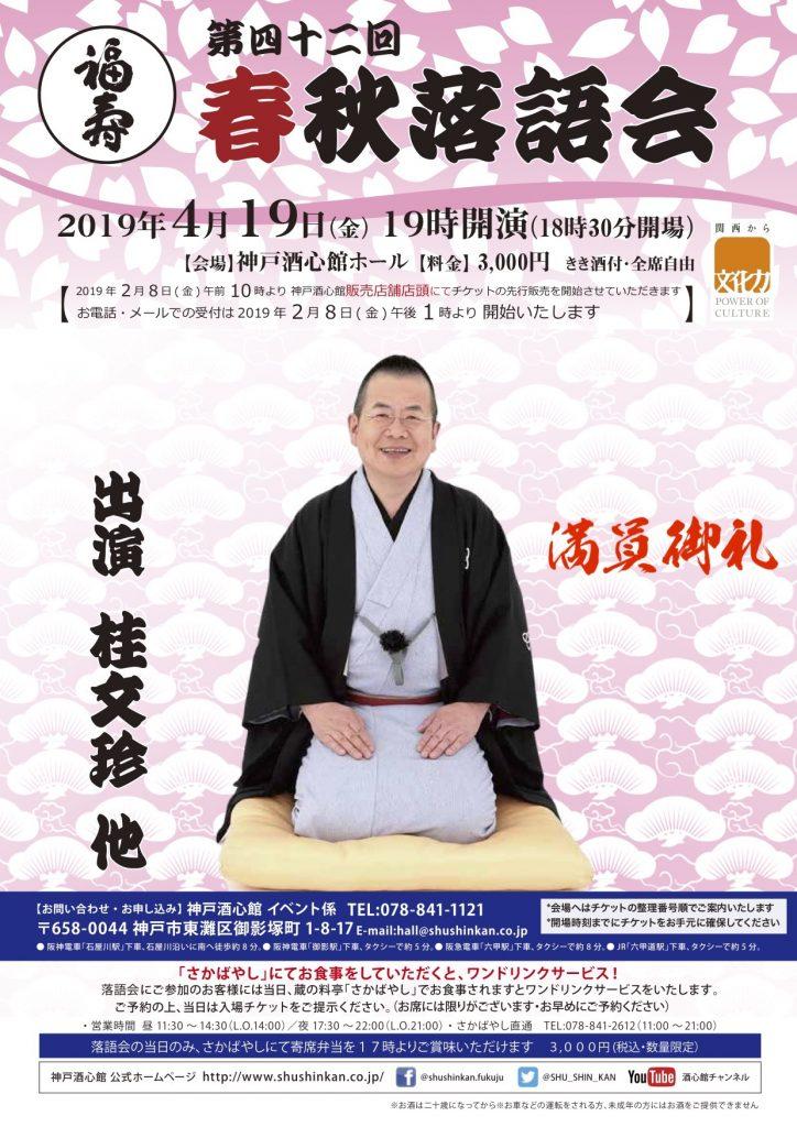 20190419_42春秋落語会DS満員御礼