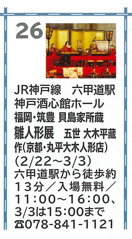 JR西ナビ_201902_01