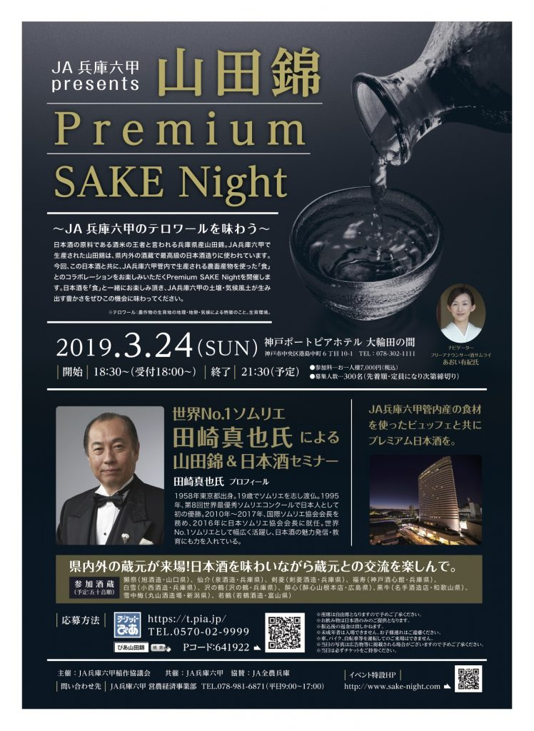 山田錦 Premium SAKE Night