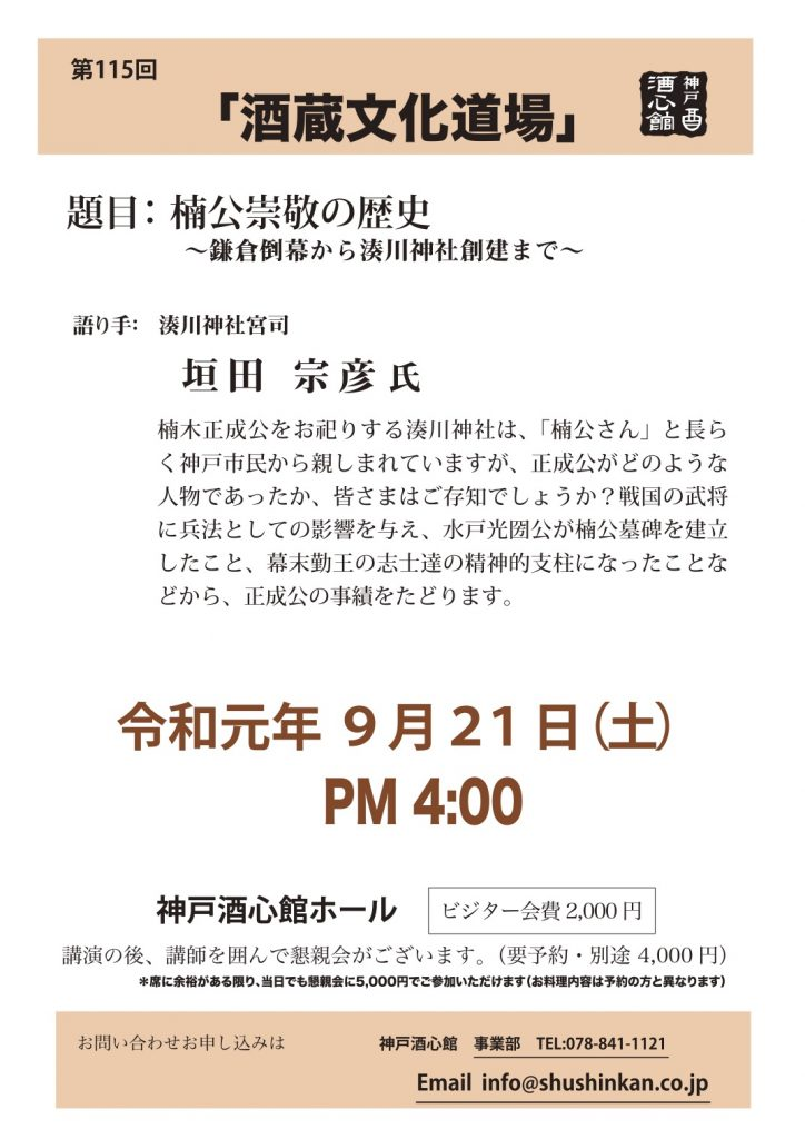 【第115回酒蔵文化道場】楠公崇敬の歴史