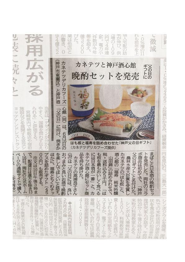 神戸新聞にて紹介されました|父の日ギフト 晩酌セット