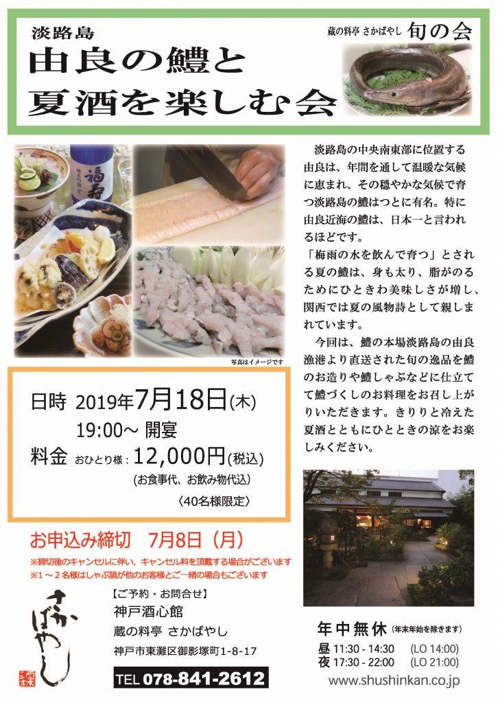 (2019.7.18)淡路島 由良の鱧と夏酒を楽しむ会