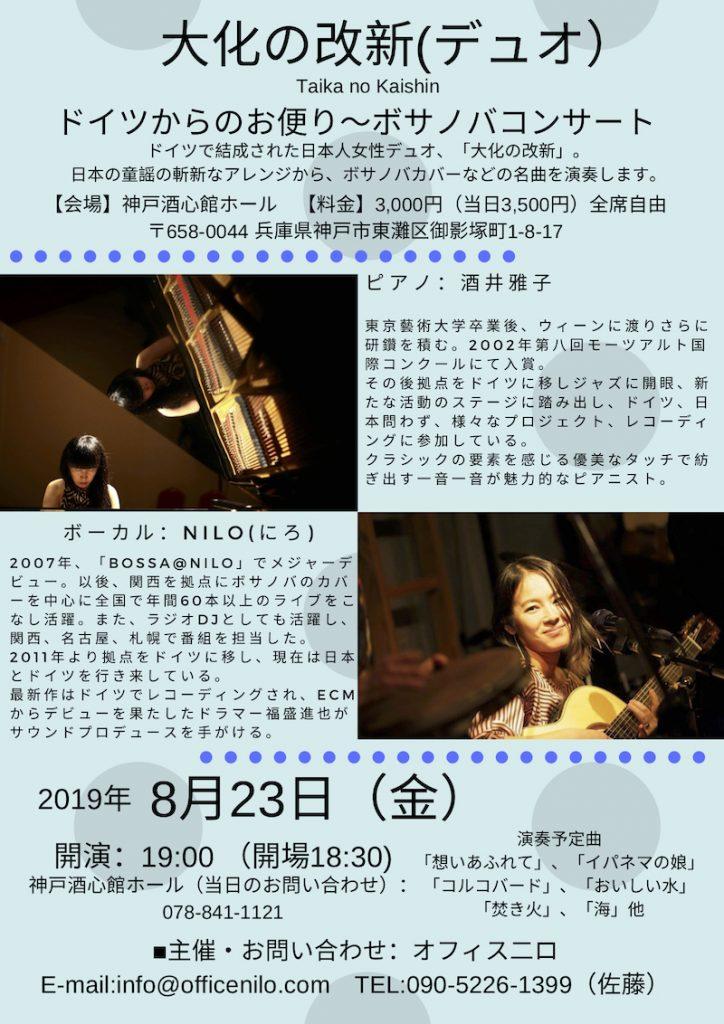 20190823_NILO&酒井雅子