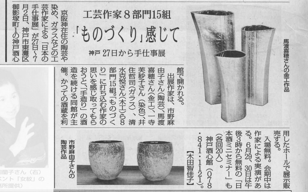 20190617_毎日新聞_夕刊_兵庫版_手仕事展