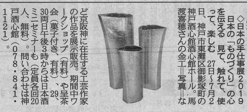 20190618_産経新聞(神戸版)朝刊_手仕事展
