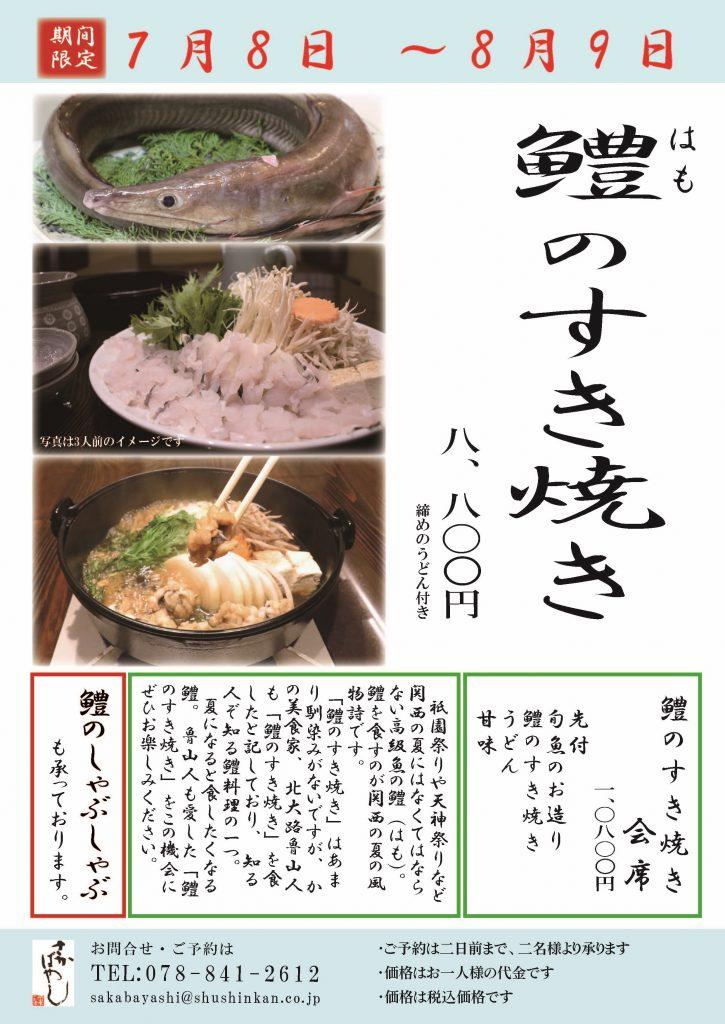 <淡路島産>鱧(はも)のすき焼き 期間限定 7月8日~8月9日