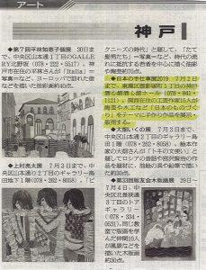 20190627_朝日新聞_日本の手仕事展2019