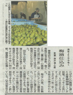 20190530_毎日新聞_梅酒