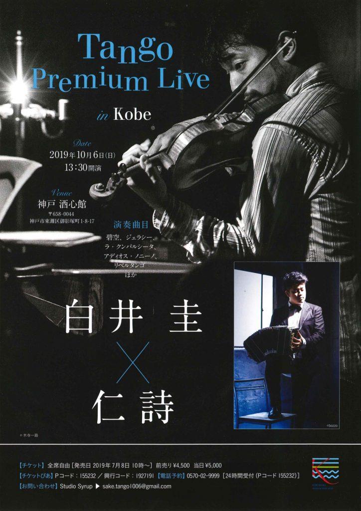 Tango Premium Live in Kobe