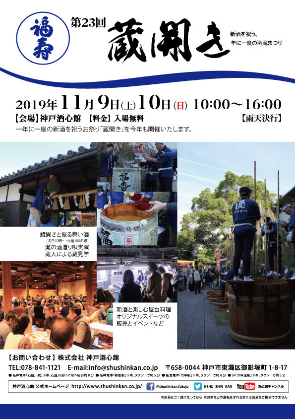 20191109_kurabiraki_DS