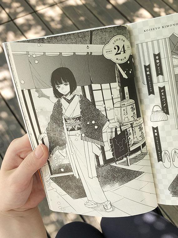 201907_恋せよ_02