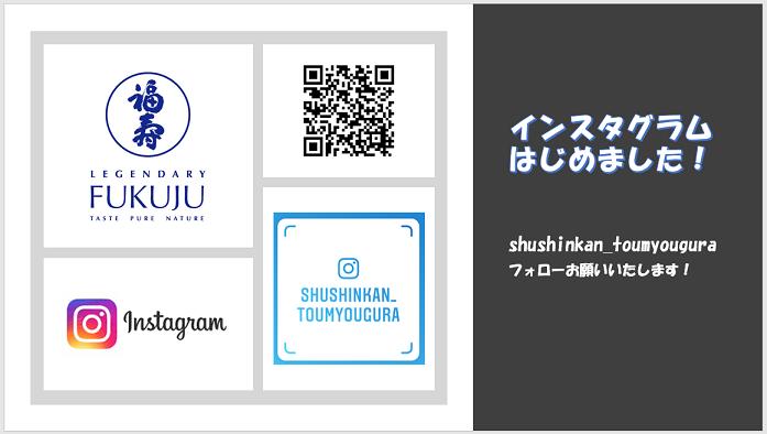【販売店舗東明蔵】インスタグラムはじめました!