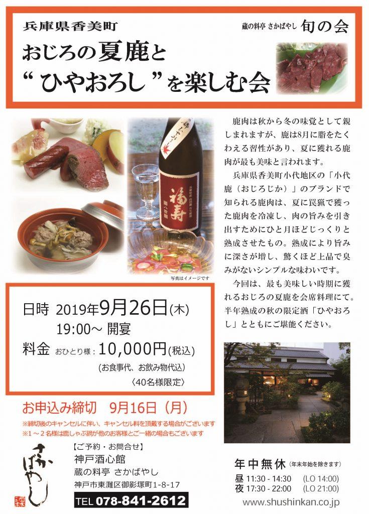 """(2019.9.26)おじろの夏鹿と""""ひやおろし""""を楽しむ会"""