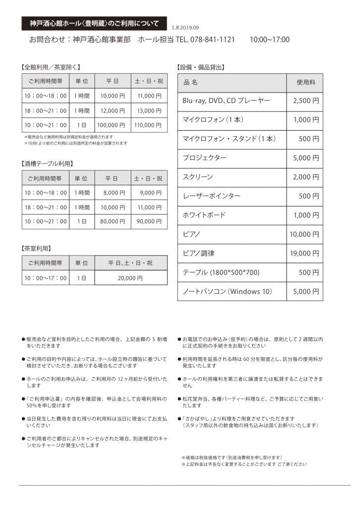 神戸酒心館ホール利用規程と価格改定のお知らせ