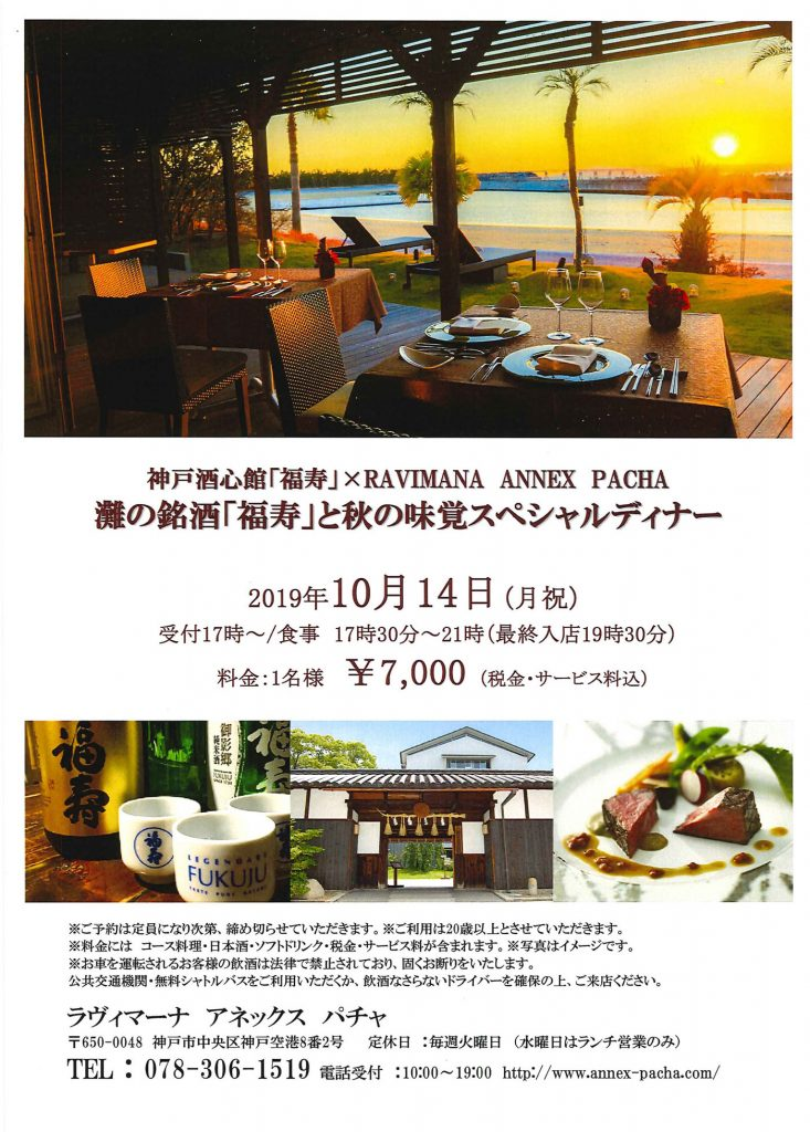 灘の銘酒「福寿」と秋の味覚スペシャルディナー