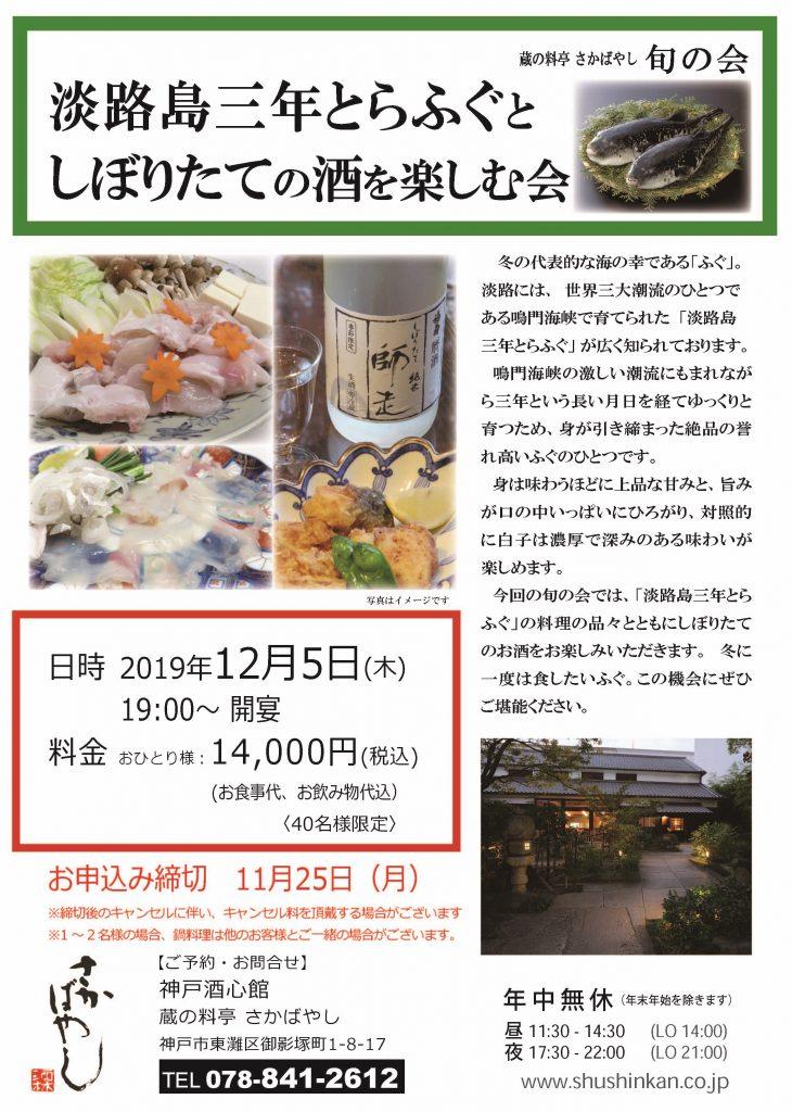 (2019.12.5)淡路島三年とらふぐとしぼりたての酒を楽しむ会