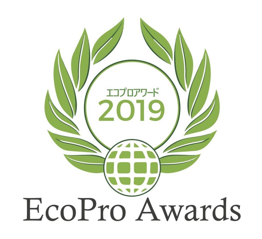 「第2回エコプロアワード2019」で財務大臣賞を受賞