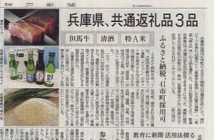 神戸新聞で兵庫県、共通返礼品が紹介されました