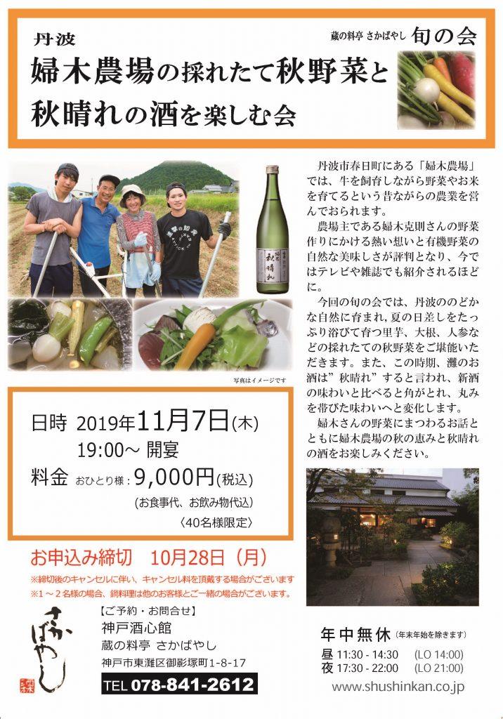 (2019.11.7)丹波 婦木農場の採れたて秋野菜と秋晴れの酒を楽しむ会