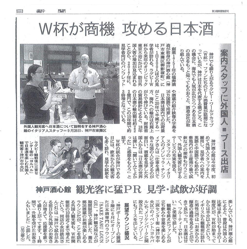 RWC2019 灘五郷のおもてなしを朝日新聞でご紹介いただきました。