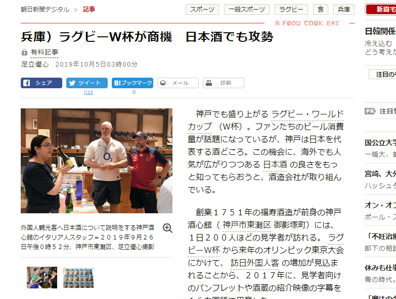 20191005_朝日新聞デジタル「W杯が商機 攻める日本酒」