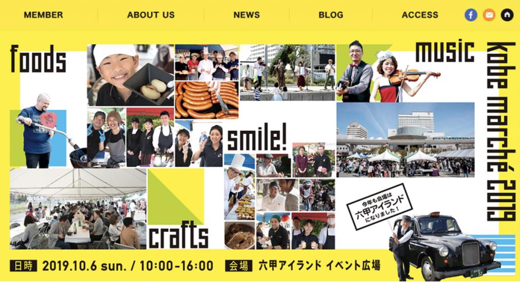 神戸マルシェ2019に参加します!