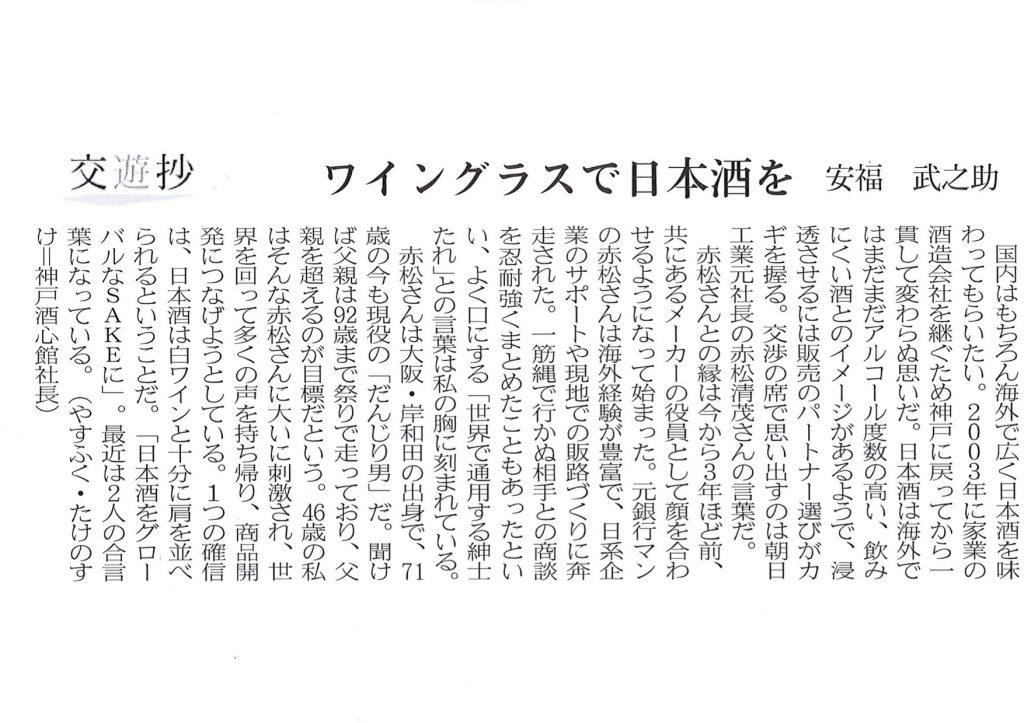 20191029_日本経済新聞社_交遊抄