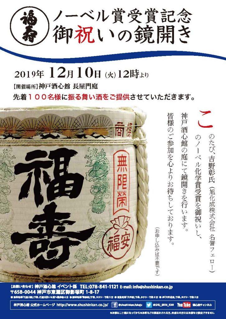 Nobel_Kagamibiraki2019DS