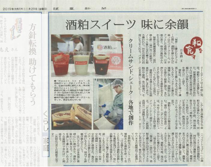 20191129_讀賣新聞「酒粕スイーツ」