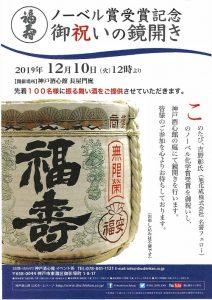 12月10日はノーベル賞受賞イベントにぜひお越しください