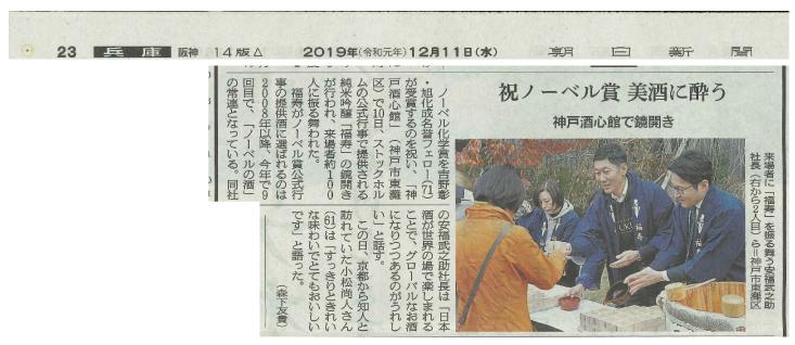 朝日新聞にて紹介いただきました