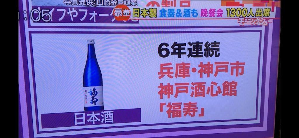 テレビ朝日の羽鳥慎一モーニングショーで福寿純米吟醸をご紹介いただきました