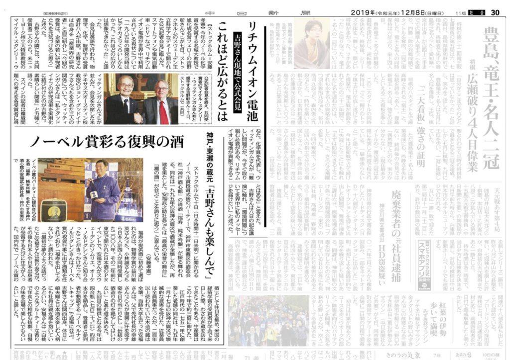 中日新聞にて紹介していただきました