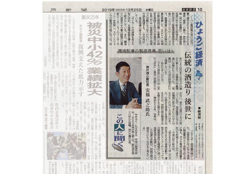 神戸新聞にて環境配慮への取り組みについて取りあげていただきました