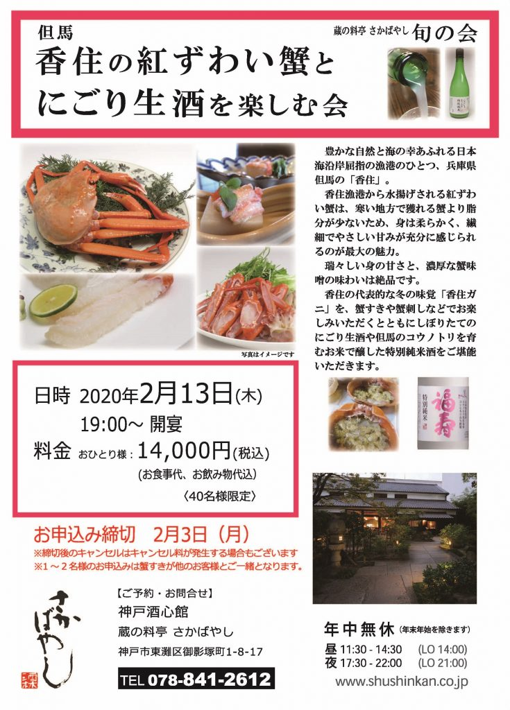 (2020.2.13)但馬 香住の紅ずわい蟹とにごり生酒を楽しむ会