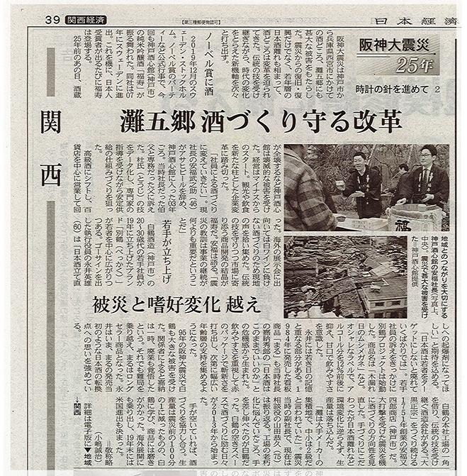 本日1月16日 日本経済新聞社 朝刊にて掲載いただきました
